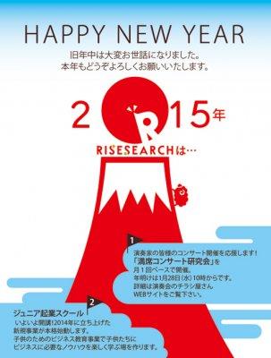 2015ライズ年賀状-4_1.jpg